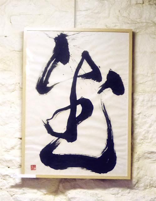 "Calligraphie d'Izuma ""La lumiere"""