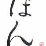 Réalisations en atelier Calligraphie