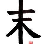 Calligraphie Japonaise réalisé en 2020
