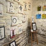 Expo ateliers d'art Calligraphie 2021